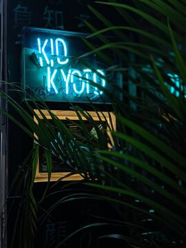 2. Kid Kyoto